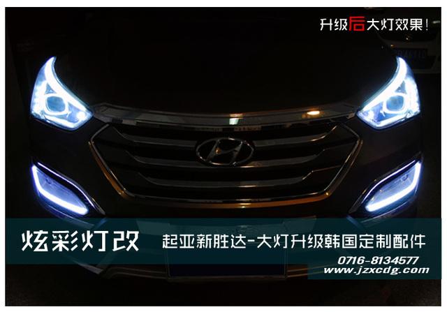 荆州炫彩专业汽车灯光升级改装 现代全新胜达第二季 升级韩国直邮