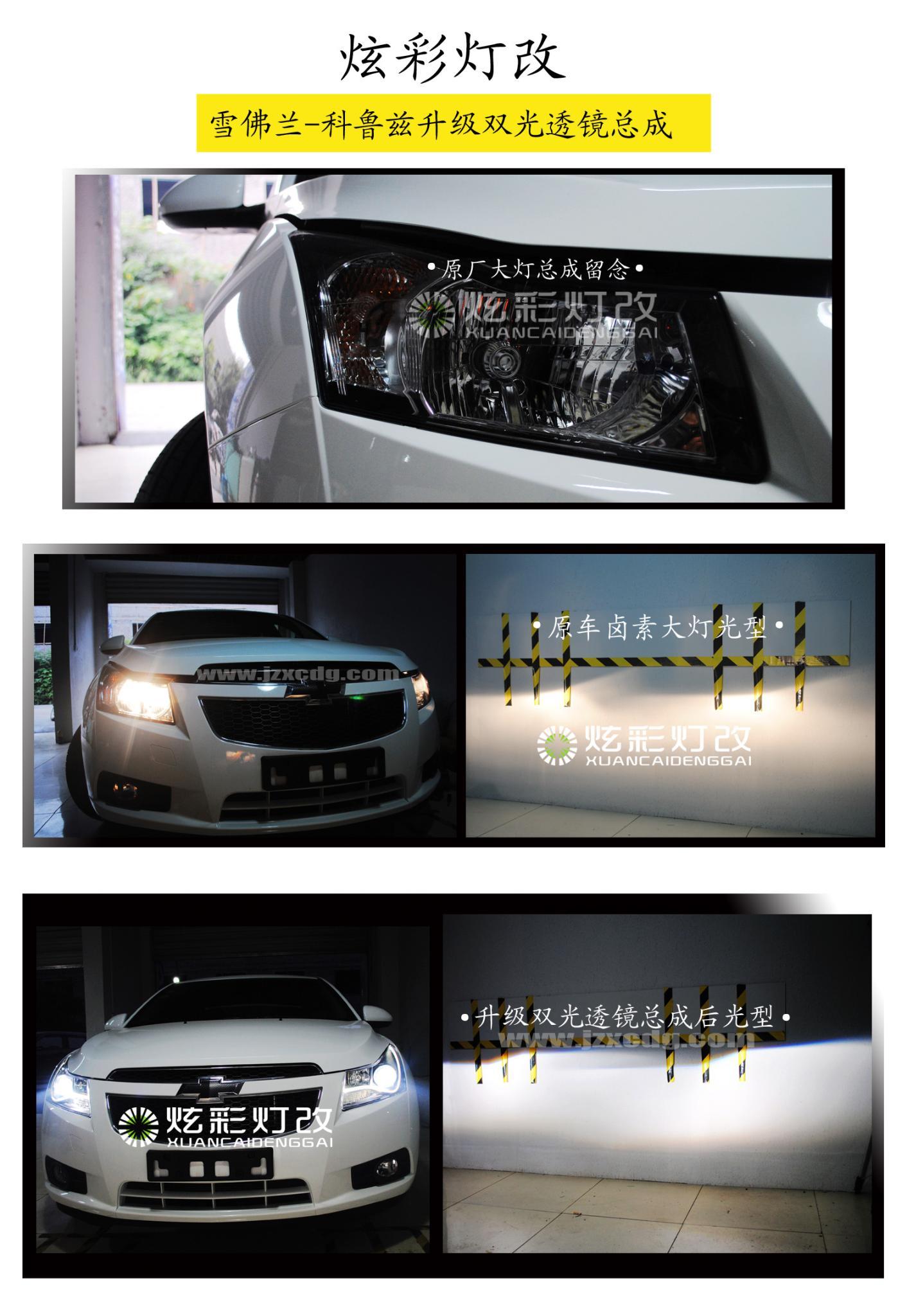 荆州专业汽车灯光升级-雪佛兰科鲁兹升级双光透镜大灯总成高清图片