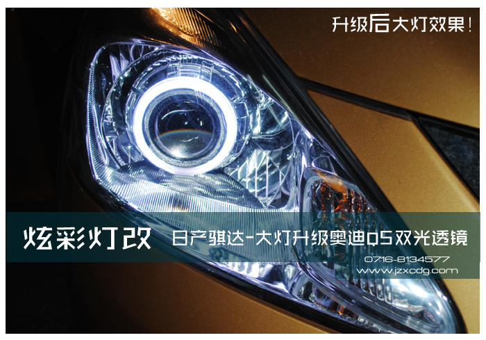荆州改灯 日产新骐达 改装 升级 奥迪q5双光 双氙透镜汽车大灯 改装